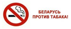Проводится акция «Беларусь против табака»
