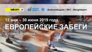 «Европейские забеги» #velcombegom: жителей Витебщины зовут пробежать рекордные 200 000 километров в помощь детям-спортсменам с ограниченными возможностями