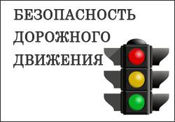 31 мая Единый день безопасности дорожного движения под девизом: «Внимание-Дети!»