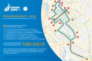Соревнования по велосипедному спорту — шоссе в Минске