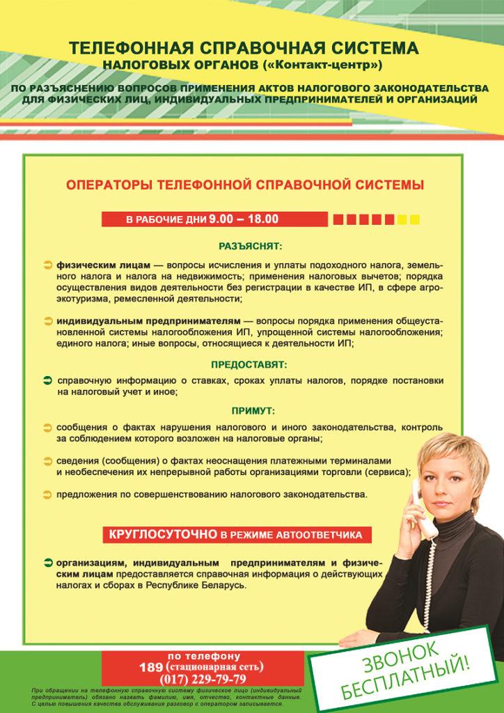 Телефонная справочная система налоговых органов