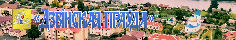 Верхнедвинск | Двинская правда | Дзвінская праўда | Районная газета